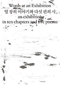 열 장의 이야기와 다섯 편의 시