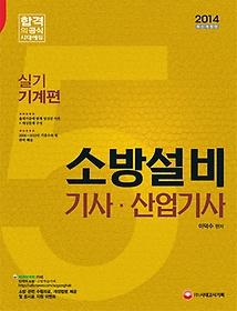 소방설비기사 산업기사 실기: 기계편(2014)