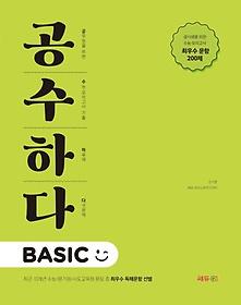 김기훈 공무원 영어 공수하다 BASIC