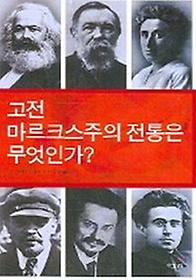 고전 마르크스주의 전통은 무엇인가