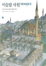 이슬람 사원