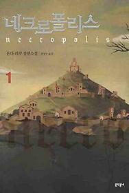 네크로폴리스. 1