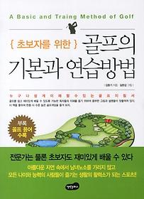 골프의 기본과 연습방법