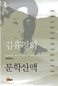 김유정의 문학산맥