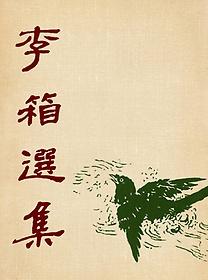 이상 선집(미니미니북)(초판본)