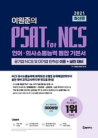 "<font title=""이원준의 PSAT for NCS 언어 · 의사소통능력 통합 기본서(2021)"">이원준의 PSAT for NCS 언어 · 의사소통능...</font>"