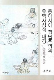 동아시아 집단주의의 유학사상적 배경