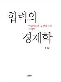 "<font title=""탈공업화와 무형재경제 그리고 협력의 경제학"">탈공업화와 무형재경제 그리고 협력의 경제...</font>"