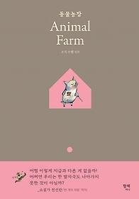 동물농장(Animal Farm)
