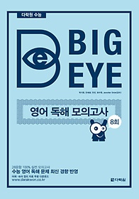 "<font title=""다락원 수능 Big Eye 고등 영어 독해 모의고사 8회"">다락원 수능 Big Eye 고등 영어 독해 모의...</font>"