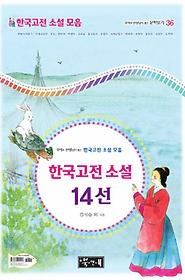 한국고전 소설 14선