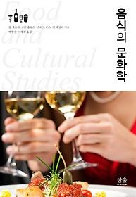 음식의 문화학