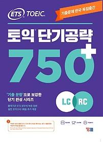 토익 단기공략 750+(LC+RC)