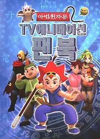 마법천자문 TV애니메이션 팬북