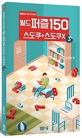 월드 퍼즐 150 스도쿠 + 스도쿠X. 3