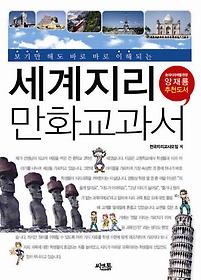 세계지리 만화교과서