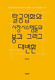 """<font title=""""탈공업화와 시장시스템들의 붕괴 그리고 대변환"""">탈공업화와 시장시스템들의 붕괴 그리고 대...</font>"""