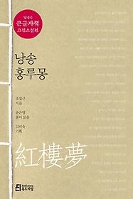 낭송 홍루몽(큰글자책)