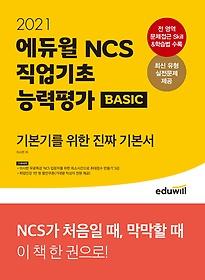 NCS 직업기초능력평가 Basic(2021)