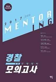 경찰 종합 모의고사(공채대비)(2017)(8절)