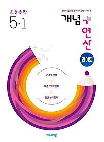 개념+연산 라이트 초등수학 5-1(2022)