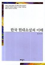 한국 현대소설의 이해