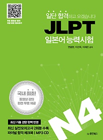 JLPT 일본어 능력시험 N4