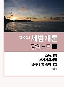 세법개론 강의노트. 2(2021)