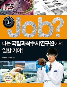 """<font title=""""Job? 나는 국립과학수사연구원에서 일할 거야!"""">Job? 나는 국립과학수사연구원에서 일할 거...</font>"""