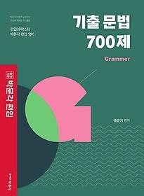 편입영어 기출문제 700제 Grammer