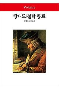 캉디드 철학 콩트