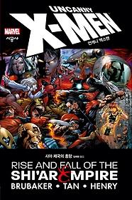 언캐니 엑스맨: 시아 제국의 흥망