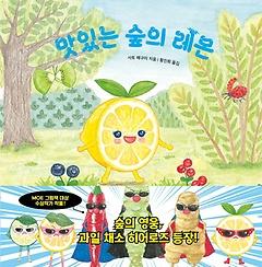 맛있는 숲의 레몬