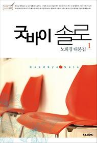 굿바이 솔로. 1