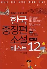 한국중장편소설 베스트 12 VOL. 4