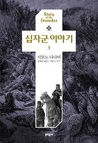 십자군 이야기. 3