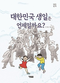 대한민국 생일은 언제일까요?