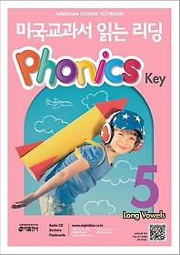 미국교과서 읽는 리딩 Phonics Key. 5