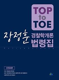 장정훈 경찰학개론 법령집(2018)