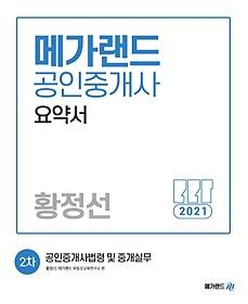 "<font title=""공인중개사법령 및 중개실무 요약서(공인중개사 2차)(2021)"">공인중개사법령 및 중개실무 요약서(공인중...</font>"