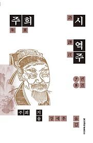 주희 시 역주 7-8권