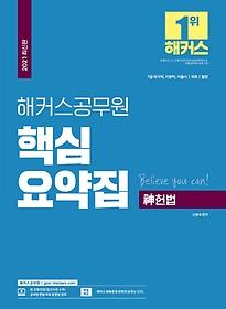 2021 해커스공무원 신헌법 핵심요약집