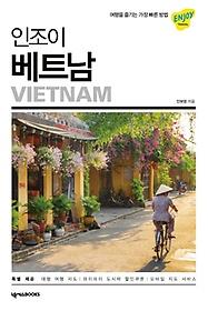 인조이 베트남(2020~2021)
