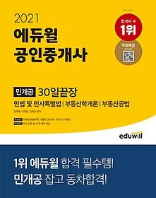공인중개사 민개공 30일끝장(2021)