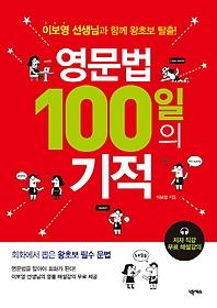 영문법 100일의 기적