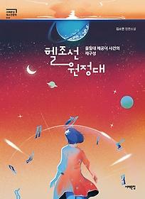 헬조선 원정대