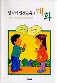 알리키 인성교육 3:대화