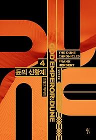 듄. 4: 듄의 신황제(GOD EMPEROR OF DUNE)