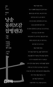 낭송 동의보감: 잡병편. 2