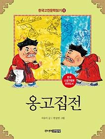 한국 고전문학 읽기. 13: 옹고집전